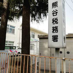 熊谷税務署
