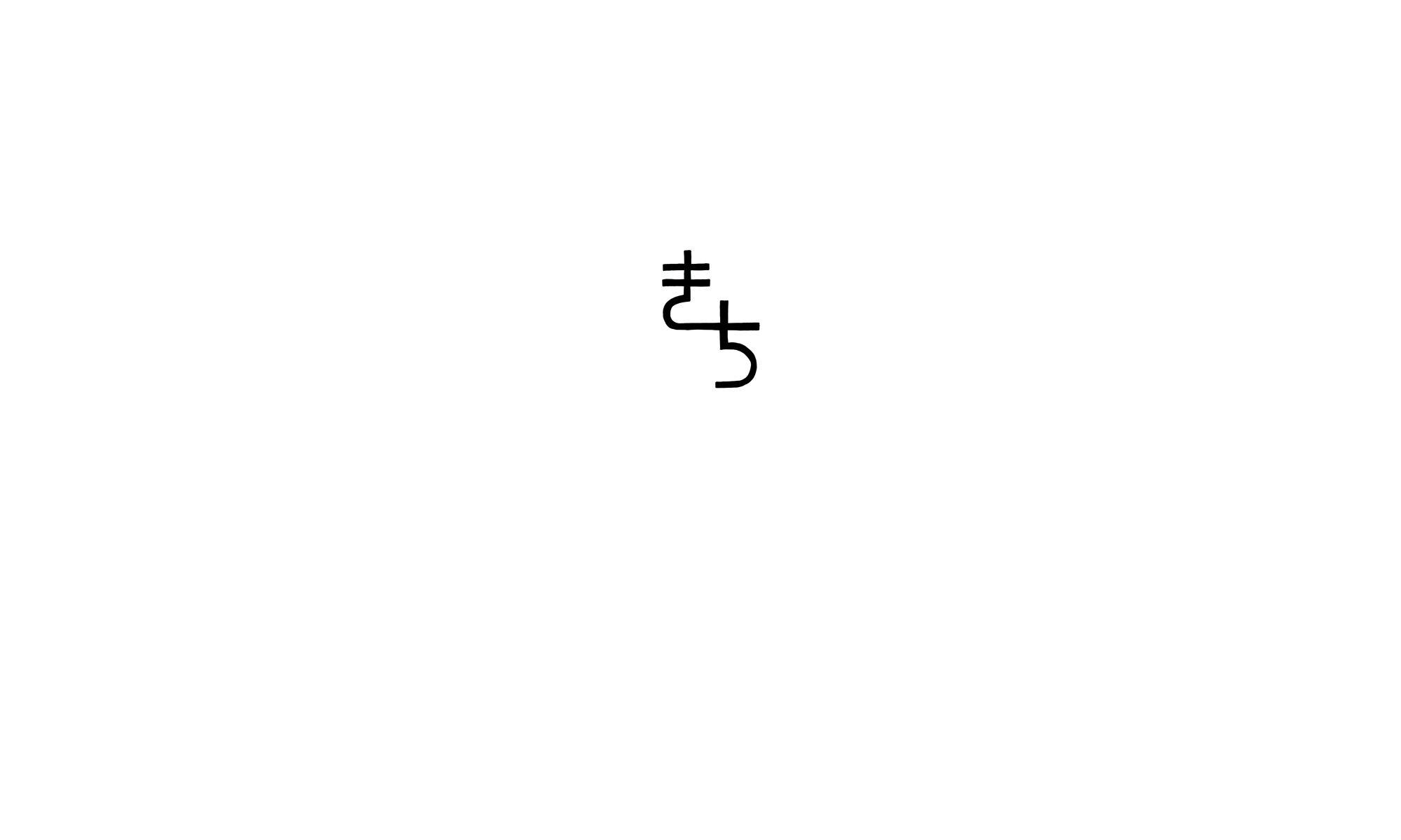 深谷ノきち